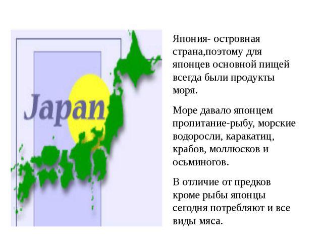 Япония- островная страна,поэтому для японцев основной пищей всегда были проду...