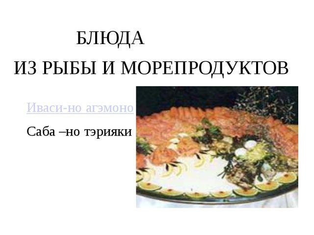 ИВАСИ-НО АГЭМОНО Жареные иваси Свежая рыба-4 шт. Сисо-8 листьев Сельдерей-1\2...