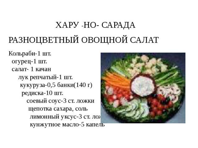 ХАРУ -НО- САРАДА РАЗНОЦВЕТНЫЙ ОВОЩНОЙ САЛАТ Кольраби-1 шт. огурец-1 шт. салат...