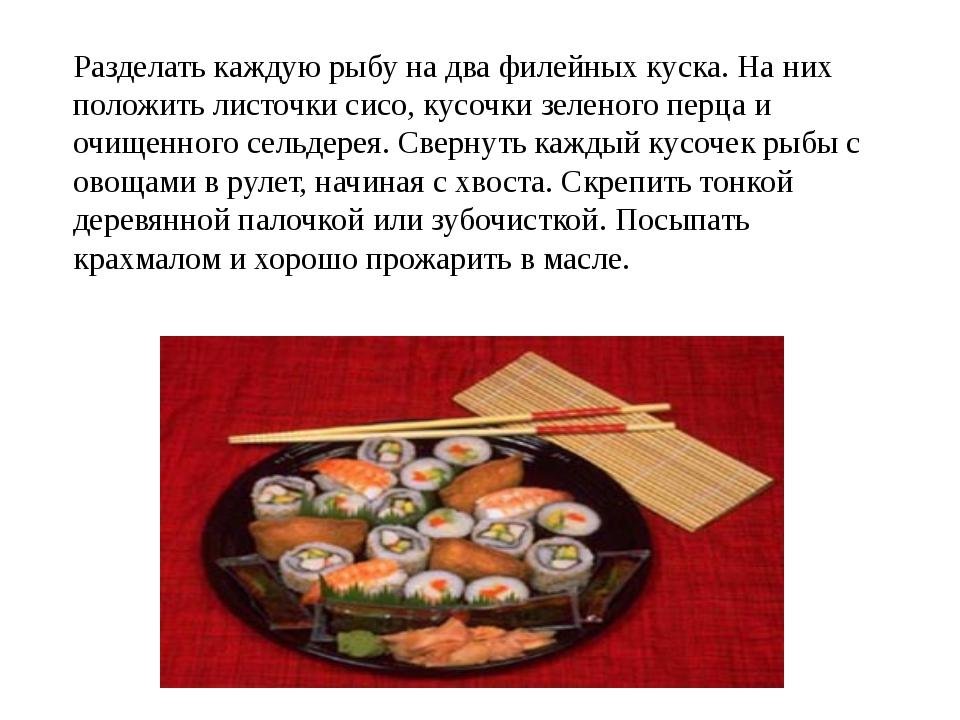 Прозрачный суп Суимоно Даси – 3 стакана, филе красной рыбы – 200 г., зеленый...