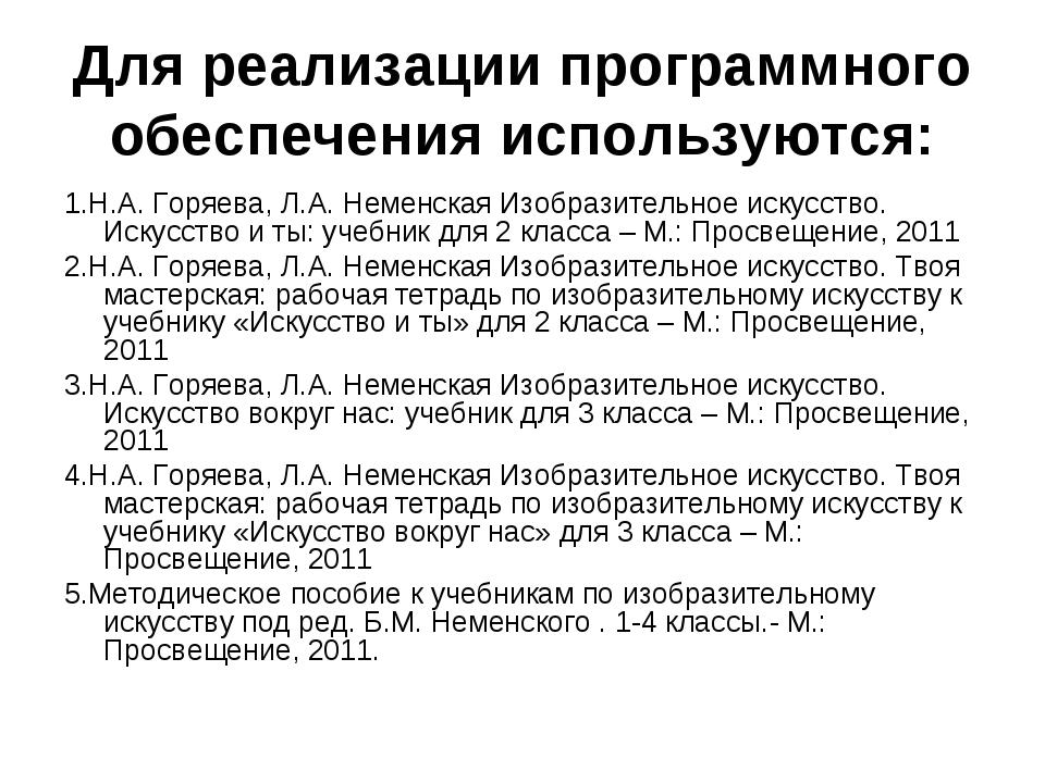 Для реализации программного обеспечения используются: 1.Н.А. Горяева, Л.А. Н...