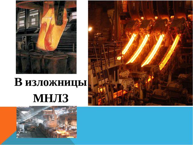 В изложницы МНЛЗ