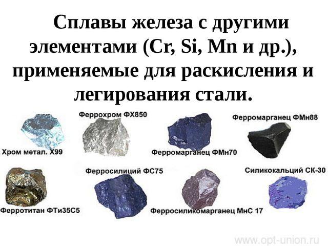 Сплавы железа с другими элементами (Cr, Si, Mn и др.), применяемые для раскис...