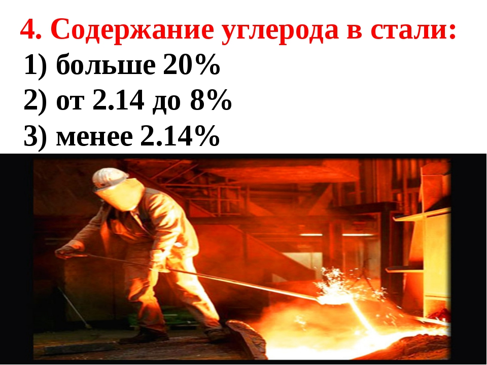 4. Содержание углерода в стали: 1) больше 20% 2) от 2.14 до 8% 3) менее 2.14%