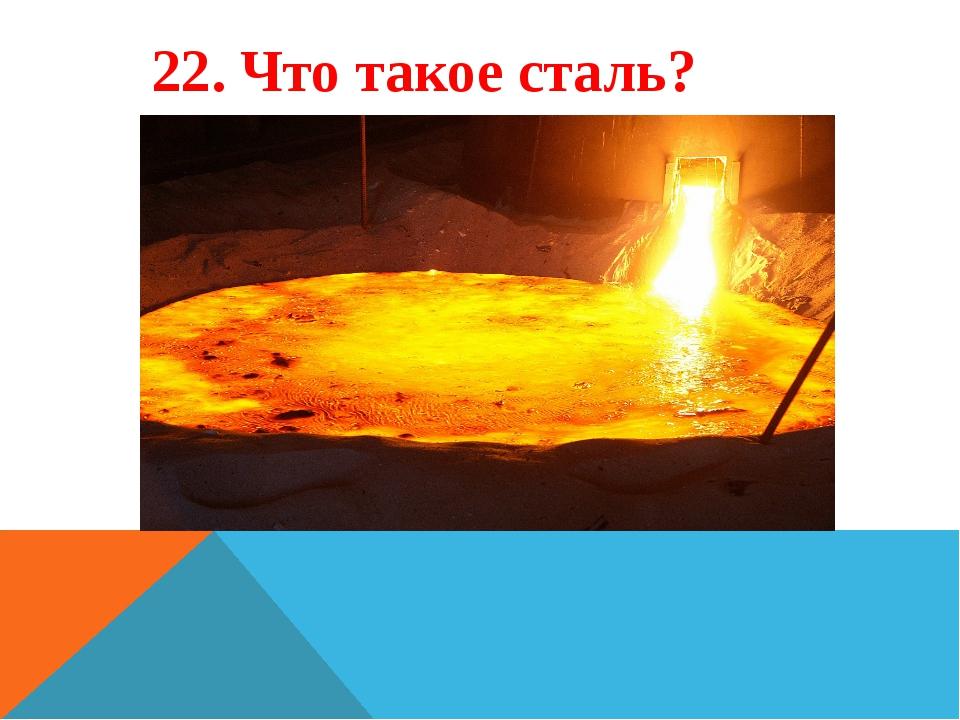 22. Что такое сталь?