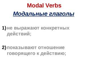 Modal Verbs Модальные глаголы не выражают конкретных действий; показывают от