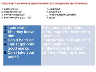 Определите значение модального глагола в следующих предложениях: 1. разрешени