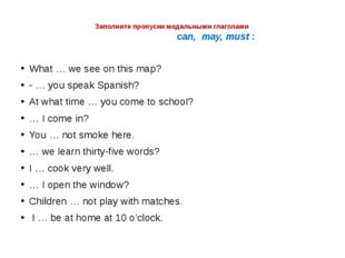 Заполните пропуски модальными глаголами can, may, must : What … we see on thi