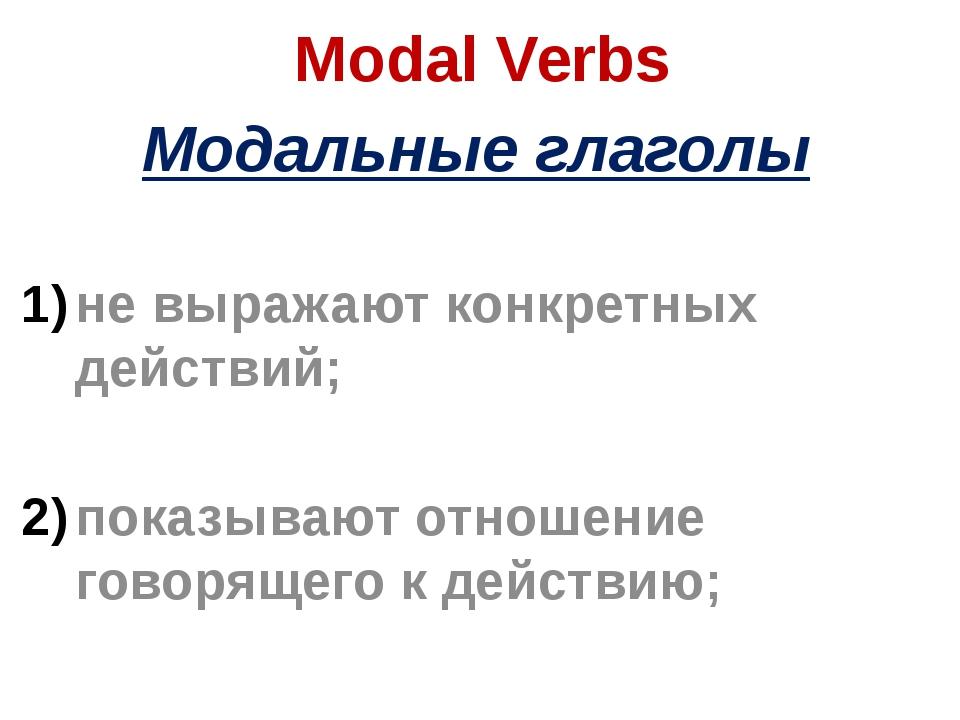 Modal Verbs Модальные глаголы не выражают конкретных действий; показывают от...