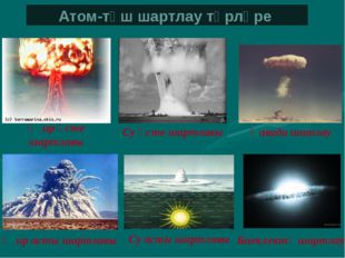 Атом-төш коралының зарарлы факторлары: Яктылык нурланышы а) Темратура 1 млн.