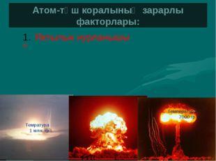 Атом төш еоралының зарарлы факторлары: 2. Бәрмә дулкын
