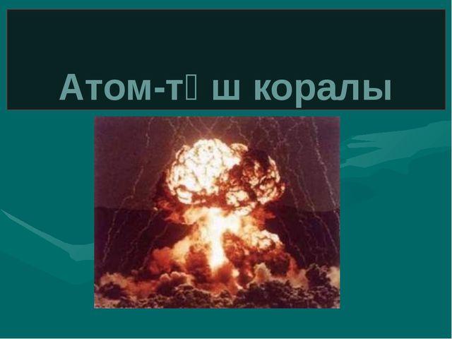 Термик төш реакциясе Чылбырлы реакция Атом-төш реакцияләре Атом бомбасы Водо...