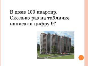 В доме 100 квартир. Сколько раз на табличке написали цифру 9?