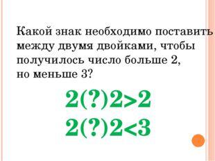 Какой знак необходимо поставить между двумя двойками, чтобы получилось число