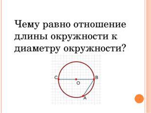 Чему равно отношение длины окружности к диаметру окружности?