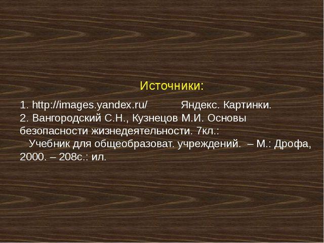 Источники: 1. http://images.yandex.ru/ Яндекс. Картинки. 2. Вангородский С.Н....
