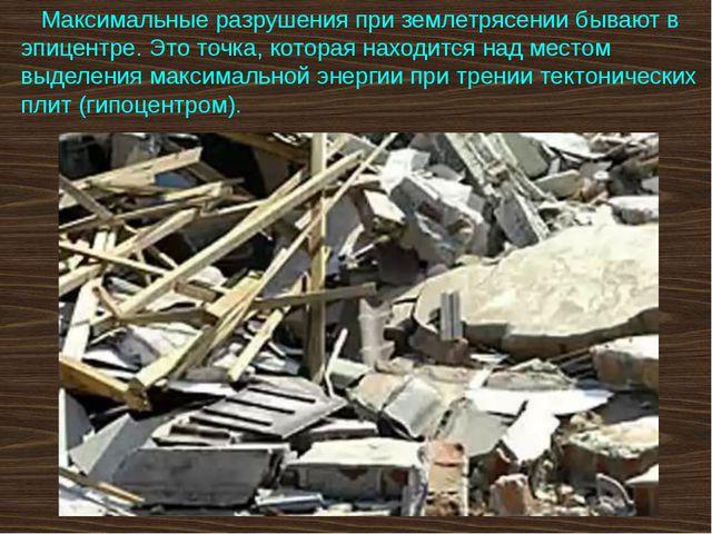 Максимальные разрушения при землетрясении бывают в эпицентре. Это точка, кот...