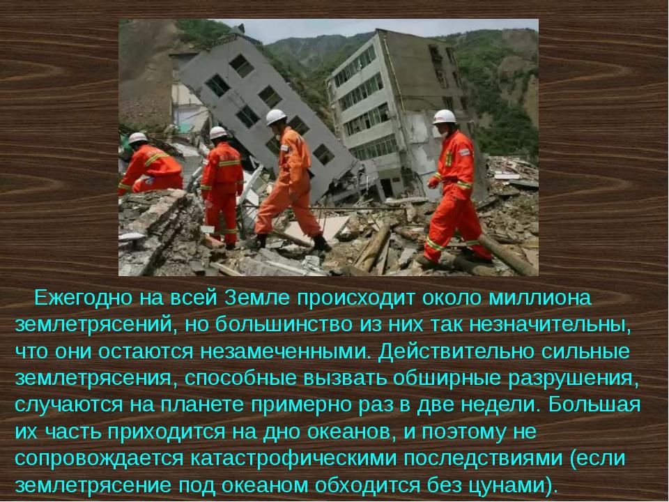 Ежегодно на всей Земле происходит около миллиона землетрясений, но большинст...