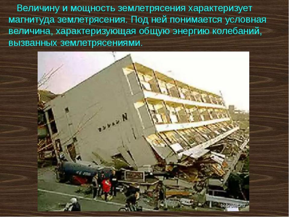 Величину и мощность землетрясения характеризует магнитуда землетрясения. Под...