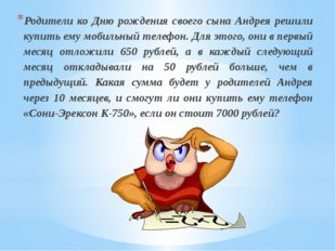 Родители ко Дню рождения своего сына Андрея решили купить ему мобильный телеф