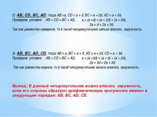 2) AB, CD, BC, AD, тогда AB =a, CD = a + d, BC = a + 2d, AD = a + 3d. Провери