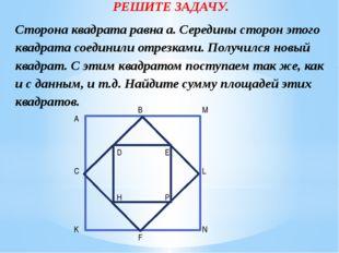 РЕШИТЕ ЗАДАЧУ. Сторона квадрата равна а. Середины сторон этого квадрата соеди