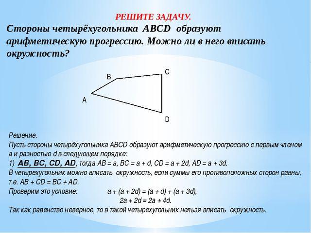 РЕШИТЕ ЗАДАЧУ. Стороны четырёхугольника ABCD образуют арифметическую прогресс...