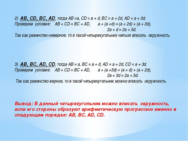 2) AB, CD, BC, AD, тогда AB =a, CD = a + d, BC = a + 2d, AD = a + 3d. Провери...