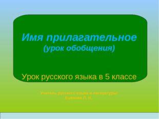 УУУУ Имя прилагательное (урок обобщения) Урок русского языка в 5 классе Учите