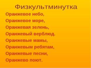 Оранжевое небо, Оранжевое море, Оранжевая зелень, Оранжевый верблюд. Оранжевы