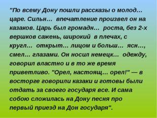 """""""По всему Дону пошли рассказы о молод… царе. Сильн… впечатление произвел он н"""