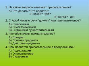 1. На какие вопросы отвечает прилагательное? А) Что делать? Что сделать? Б) К