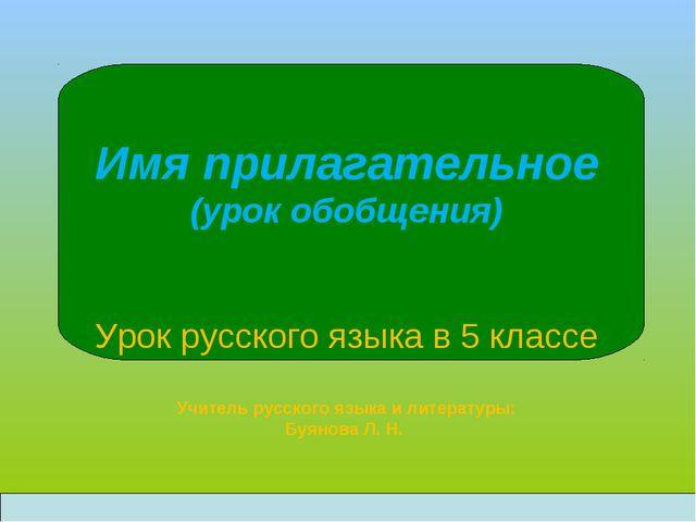 УУУУ Имя прилагательное (урок обобщения) Урок русского языка в 5 классе Учите...