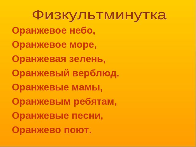 Оранжевое небо, Оранжевое море, Оранжевая зелень, Оранжевый верблюд. Оранжевы...