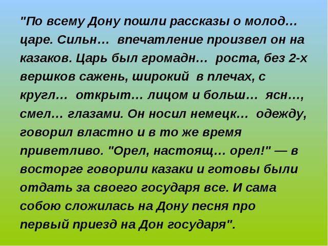 """""""По всему Дону пошли рассказы о молод… царе. Сильн… впечатление произвел он н..."""