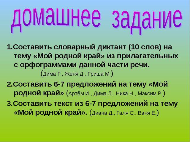 1.Составить словарный диктант (10 слов) на тему «Мой родной край» из прилагат...