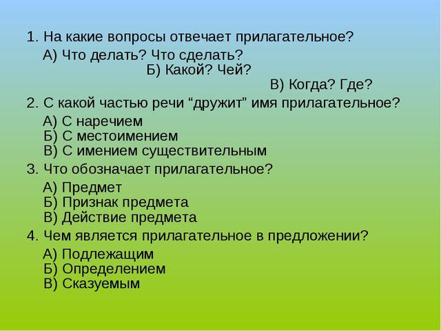 1. На какие вопросы отвечает прилагательное? А) Что делать? Что сделать? Б) К...