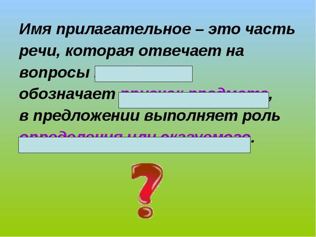 Имя прилагательное – это часть речи, которая отвечает на вопросы какой? чей?,...