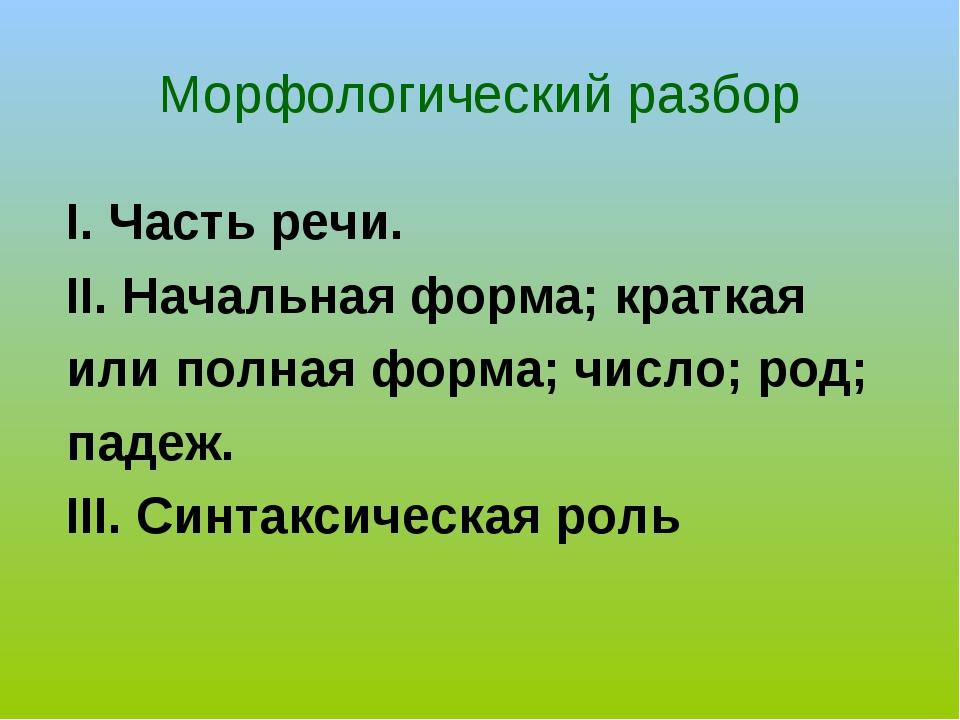 I. Часть речи. II. Начальная форма; краткая или полная форма; число; род; пад...