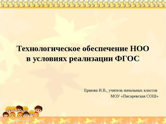 Технологическое обеспечение НОО в условиях реализации ФГОС Ершова И.В., учите...