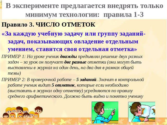 Правило 3. ЧИСЛО ОТМЕТОК «За каждую учебную задачу или группу заданий-задач,...
