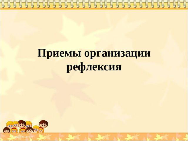 Приемы организации рефлексия