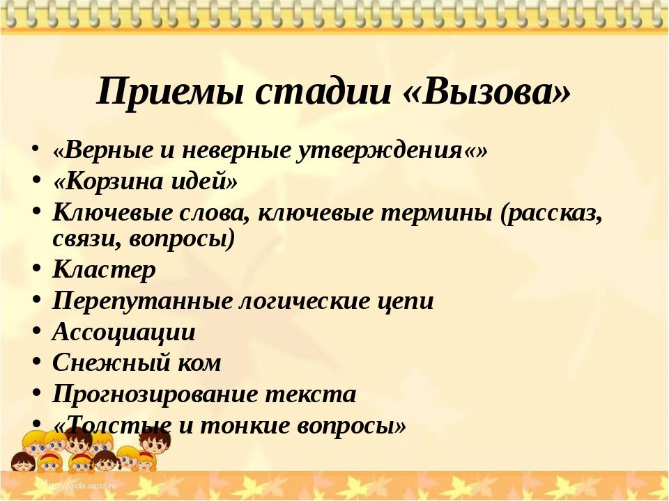 Приемы стадии «Вызова» «Верные и неверные утверждения«» «Корзина идей» Ключев...