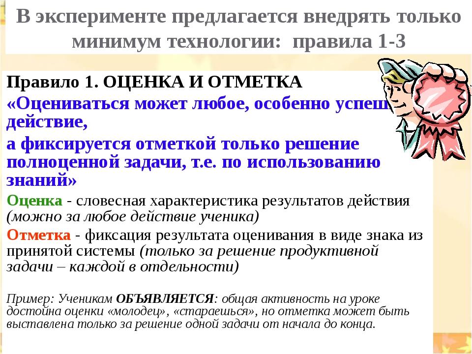 Правило 1. ОЦЕНКА И ОТМЕТКА «Оцениваться может любое, особенно успешное дейс...