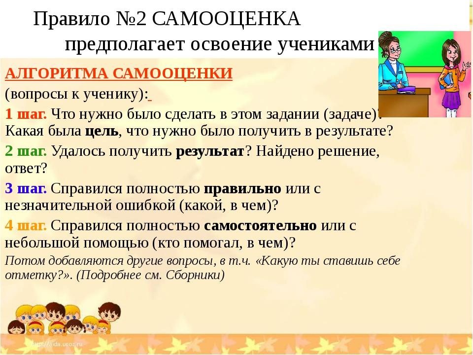 Правило №2 САМООЦЕНКА предполагает освоение учениками … АЛГОРИТМА САМООЦЕНКИ...