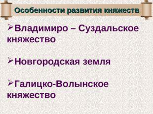 Владимиро – Суздальское княжество Новгородская земля Галицко-Волынское княжес