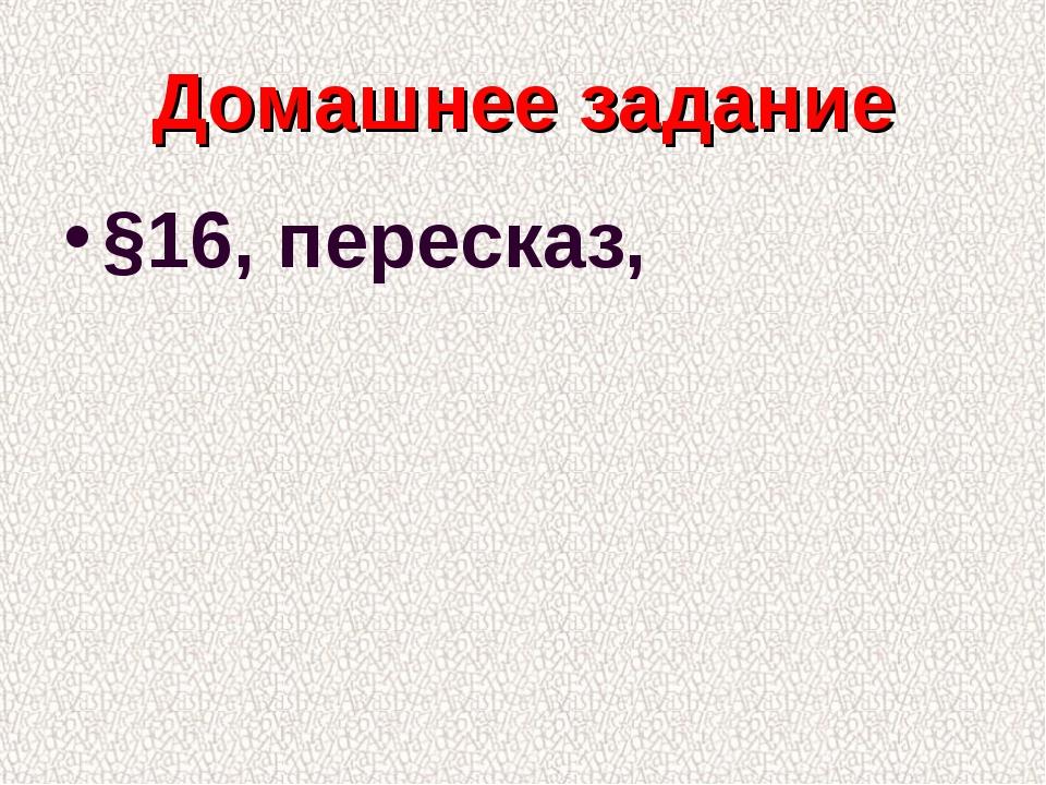 Домашнее задание §16, пересказ,