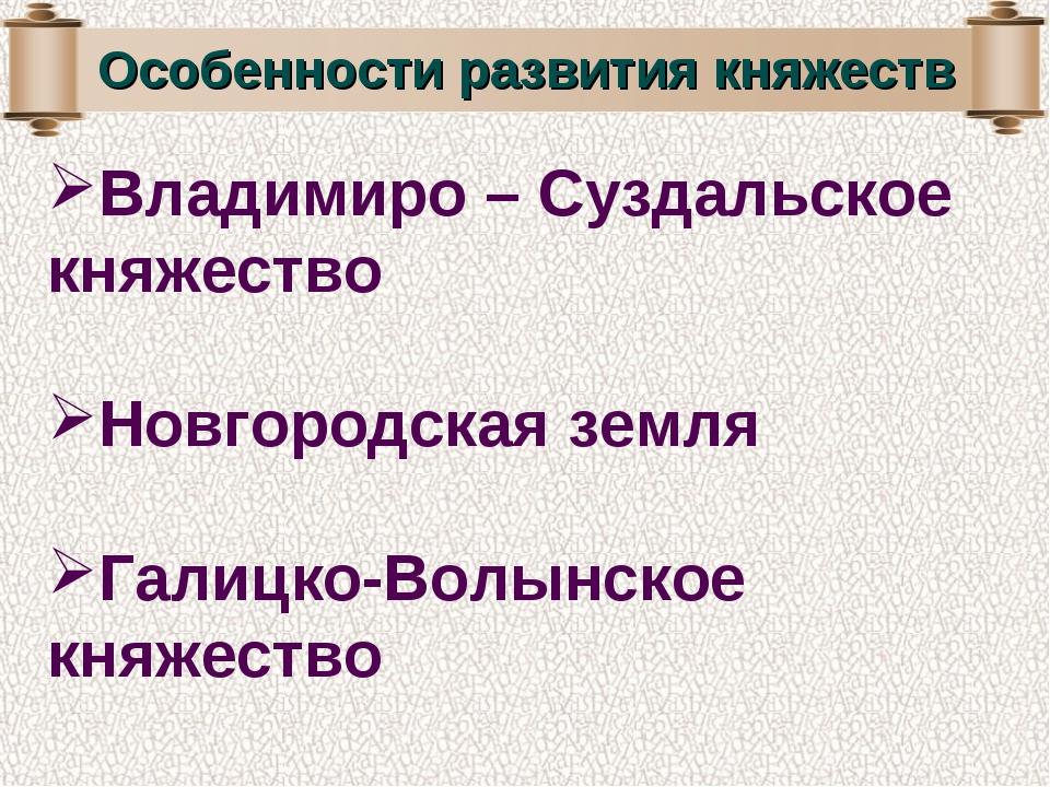 Владимиро – Суздальское княжество Новгородская земля Галицко-Волынское княжес...