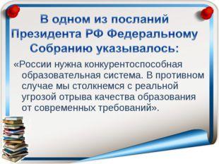 «России нужна конкурентоспособная образовательная система. В противном случа