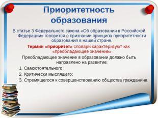 В статье 3 Федерального закона «Об образовании в Российской Федерации» говори